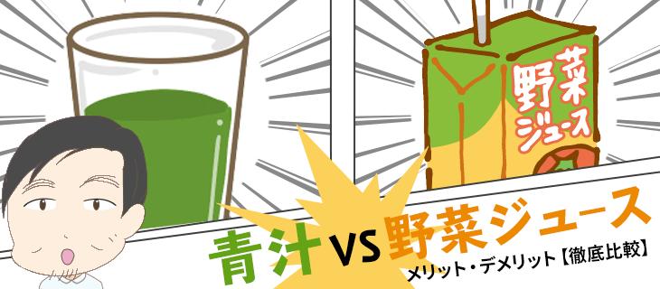 どう違うの?青汁と野菜ジュースのメリット・デメリット【徹底比較】