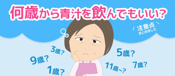 子供に青汁を飲ませるなら何歳から?正しい飲み方と注意点【まとめ】