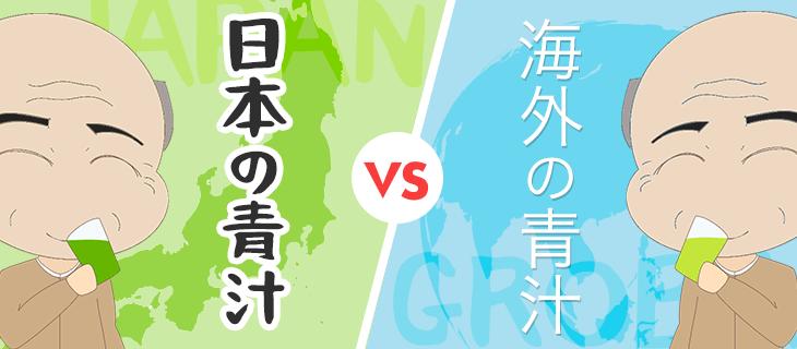 日本の青汁と海外の青汁どっちが安全?おいしい?