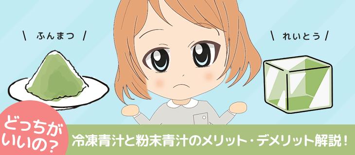 『冷凍青汁』VS『粉末青汁』おすすめは?メリット・デメリット解説!