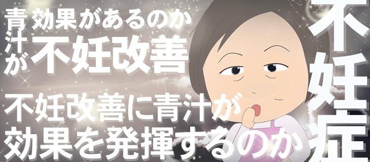 日本人は『青汁』が不妊改善に期待できるのを知らな過ぎる!